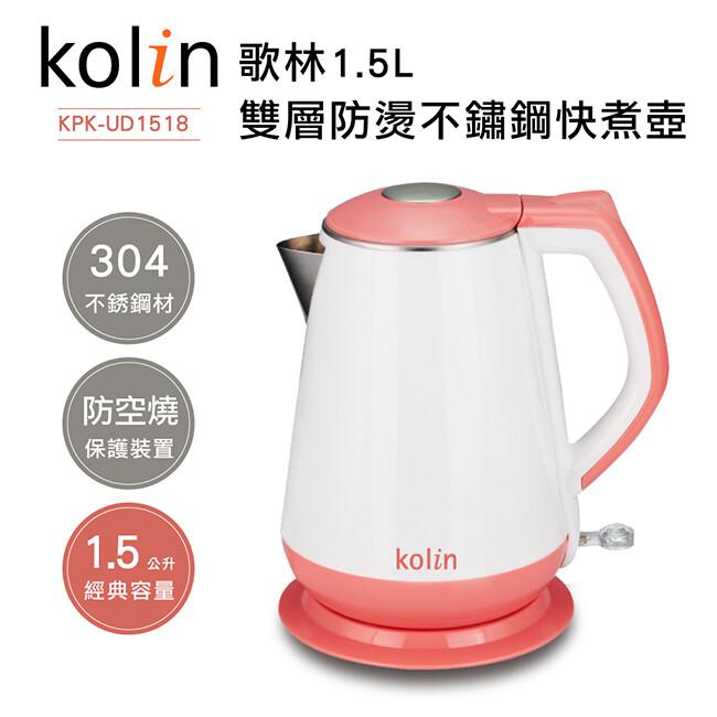 歌林kolin-1.5l雙層防燙不鏽鋼快煮壺kpk-ud1518