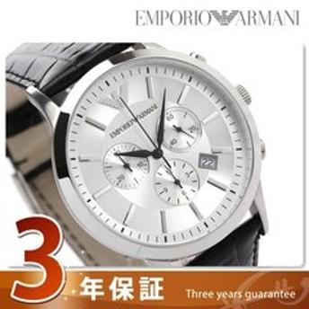 dポイントが貯まる・使える通販| アルマーニ 時計 メンズ クラシック クロノグラフ シルバー × ブラックレザー EMPORIO ARMANI エンポリオ アルマーニ 腕時計 AR2432 【dショッピング】 腕時計 おすすめ価格
