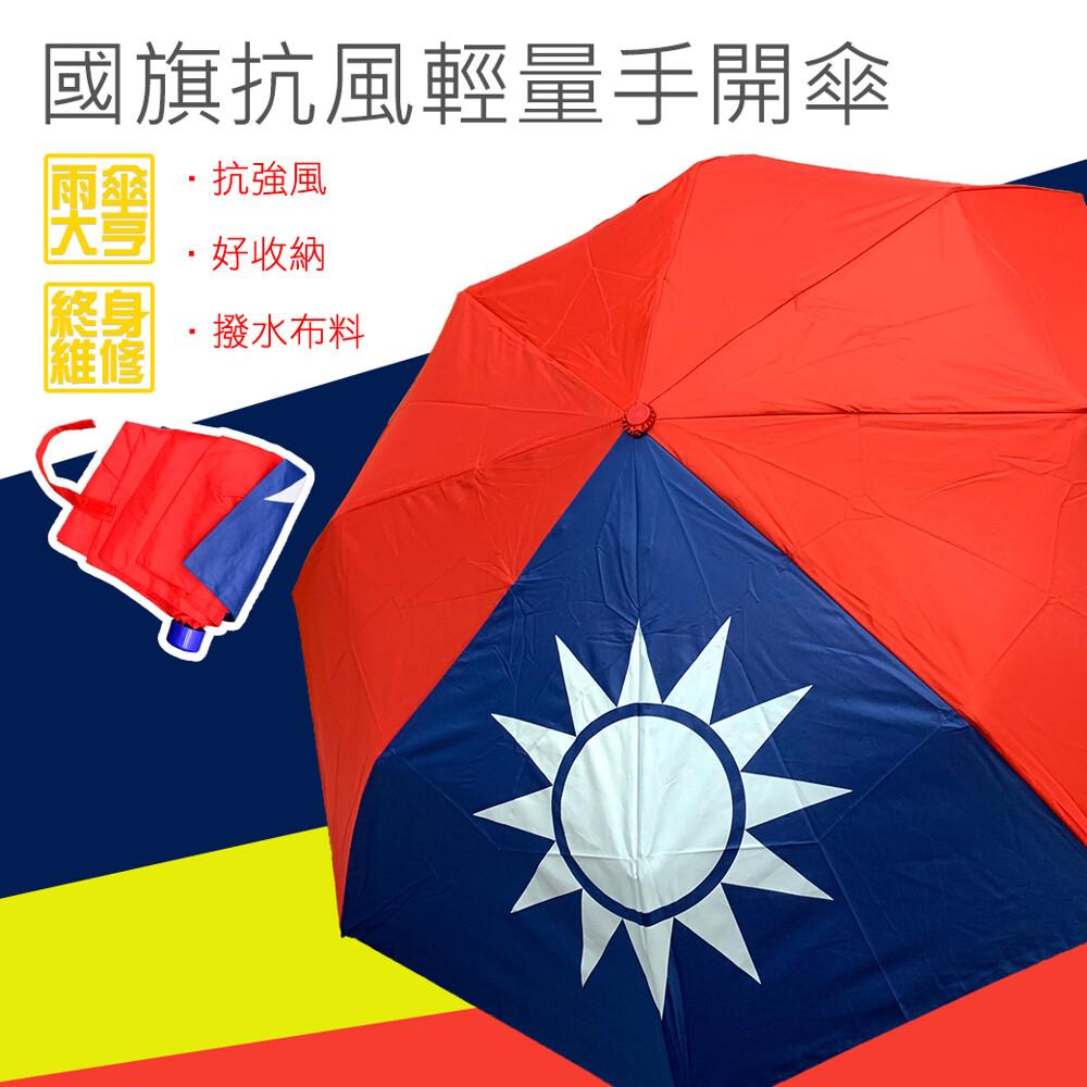 雨傘大亨終身維修國旗抗風輕量手開傘 抗強風 好收納 撥水布料