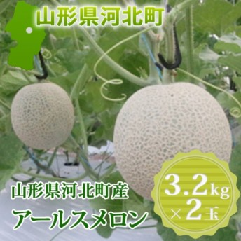 A-00619 山形県河北町産アールスメロン(2玉)3.2kg