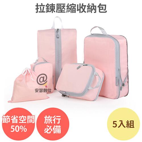 拉鍊 壓縮收納包 5入組節省50%空間 旅行收納 真空壓縮袋 壓縮袋 真空袋 收納袋 衣物收納
