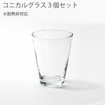 コニカルグラス3個セット ガラス グラス コップ 容器 器 飲み物 インテリア デザイン おしゃれ
