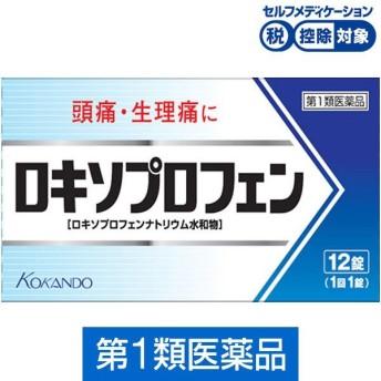 ロキソプロフェン錠クニヒロ 12錠 皇漢堂製薬★控除★第1類医薬品