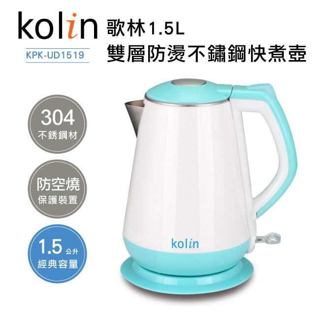 歌林Kolin-1.5L雙層防燙304不鏽鋼快煮壺 KPK-UD1519