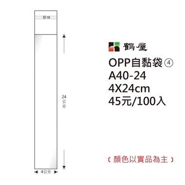 鶴屋#04 OPP自粘袋 A40-24 4*24cm