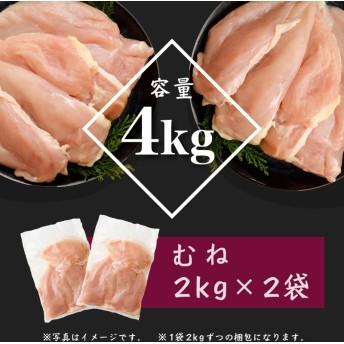 宮崎県産若鶏ムネ肉 4kg※60日以内発送( 2kg×2袋)