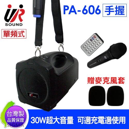 台製 ur sound pa-606 無線鋰電肩掛擴音機(手握)贈麥克風套