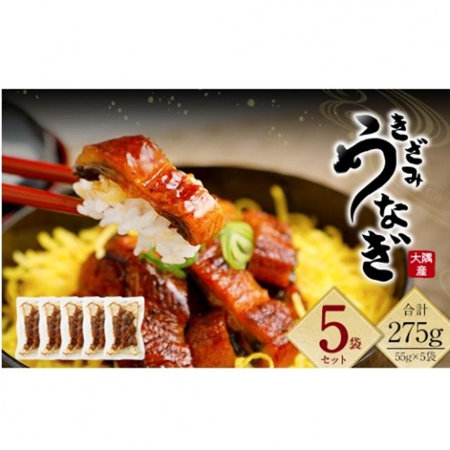 【13381】大隅産 きざみ鰻 5袋セット