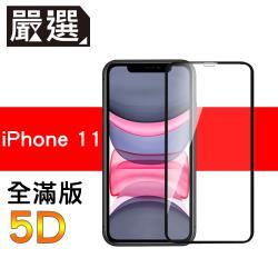 嚴選iPhone11 全滿版5D曲面高透鋼化膜 黑
