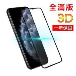 日本川崎金剛iPhone11 Pro 全滿版3D曲面防爆鋼化玻璃貼 黑