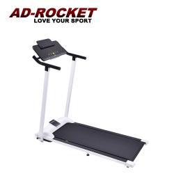 AD-ROCKET 小折智能跑步機(全收折體積小)