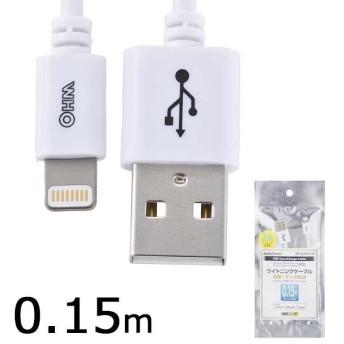 ライトニングケーブル(iPhone6 Plus対応)0.15m (SIP-L015ELH-W)