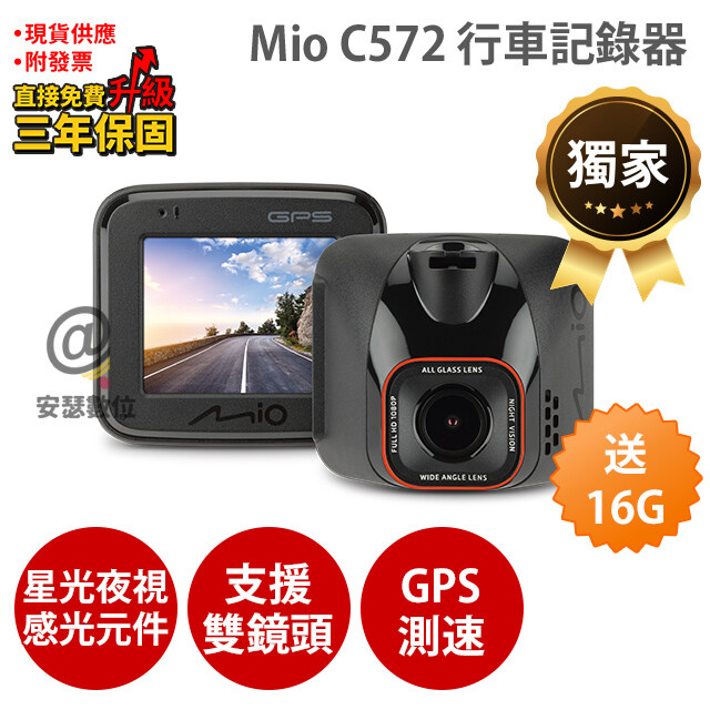 mio c572送16g+拭鏡布+5吋保護貼行車記錄器 sony starvis 星光夜視