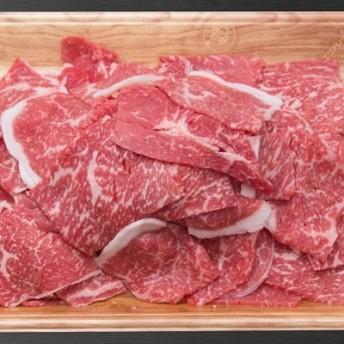 【鹿児島県産】黒毛和牛 赤身 切り落とし 1kg(500g×2)