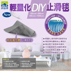 多益得-輕量型止滑毯_6入組 60x90cm 灰色