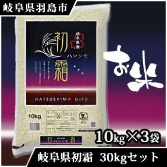 31C049 岐阜県初霜30kgセット(白米10kg×3袋)