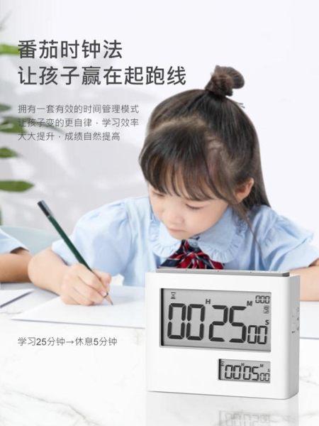計時器日本計時器提醒器學生時間管理考研廚房定時器鬧鐘靜音番茄時鐘 嬡孕哺