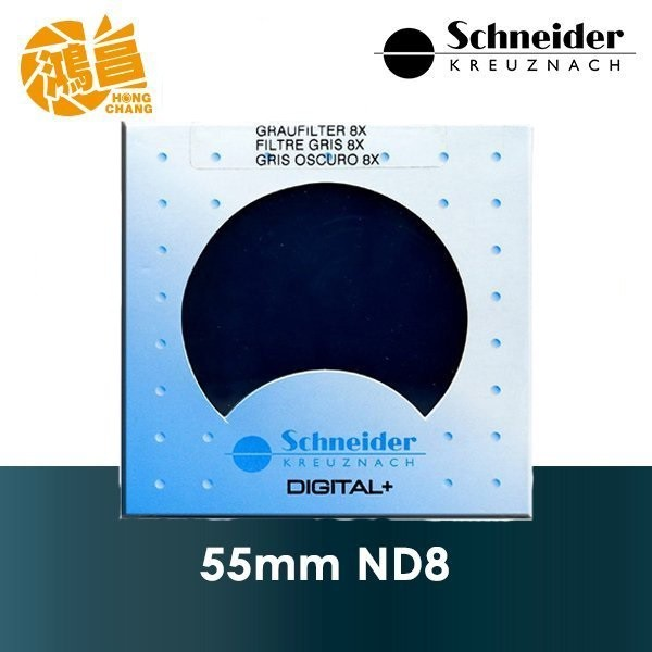 Schneider德國信乃達 ND8 55mm 頂級銅框減光鏡 減3格 ND鏡 見喜公司貨【鴻昌】