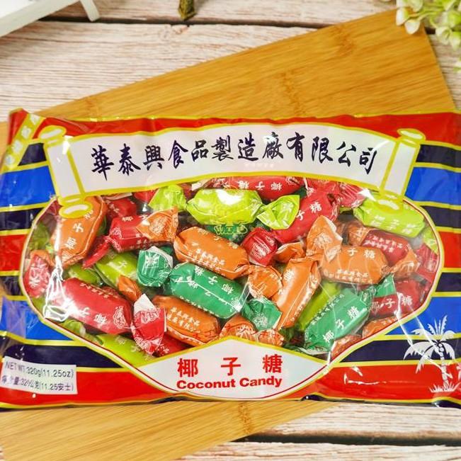 華泰興椰子糖 320g 【4892788000015】(香港糖果)