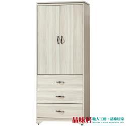 品味居 波凱 時尚2.7尺二門三抽衣櫃/收納櫃