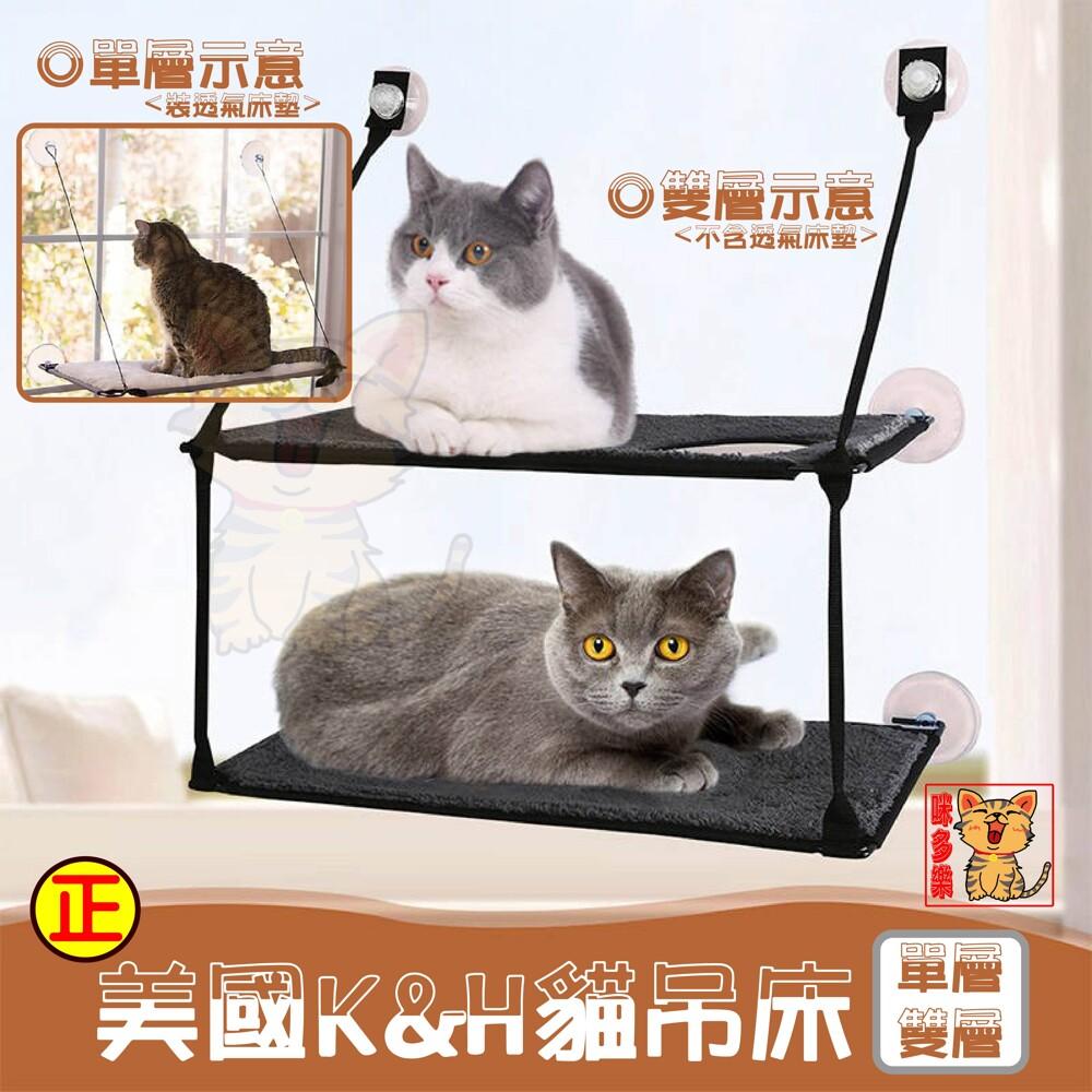 咪多樂單層吊床k&h正美國貓咪吊床 吸盤式貓窩 寵物吊床 貓跳台 吸盤貓吊床 單層吊床 貓咪