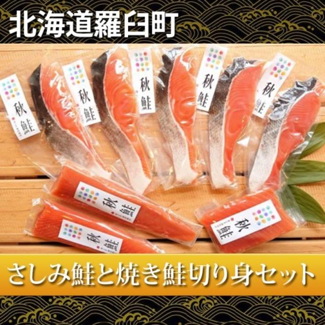 さしみ鮭と焼き鮭切り身セット