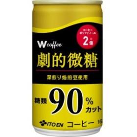 〔ケース販売〕伊藤園 Wコーヒー 劇的微糖 165g×60本セット まとめ買い