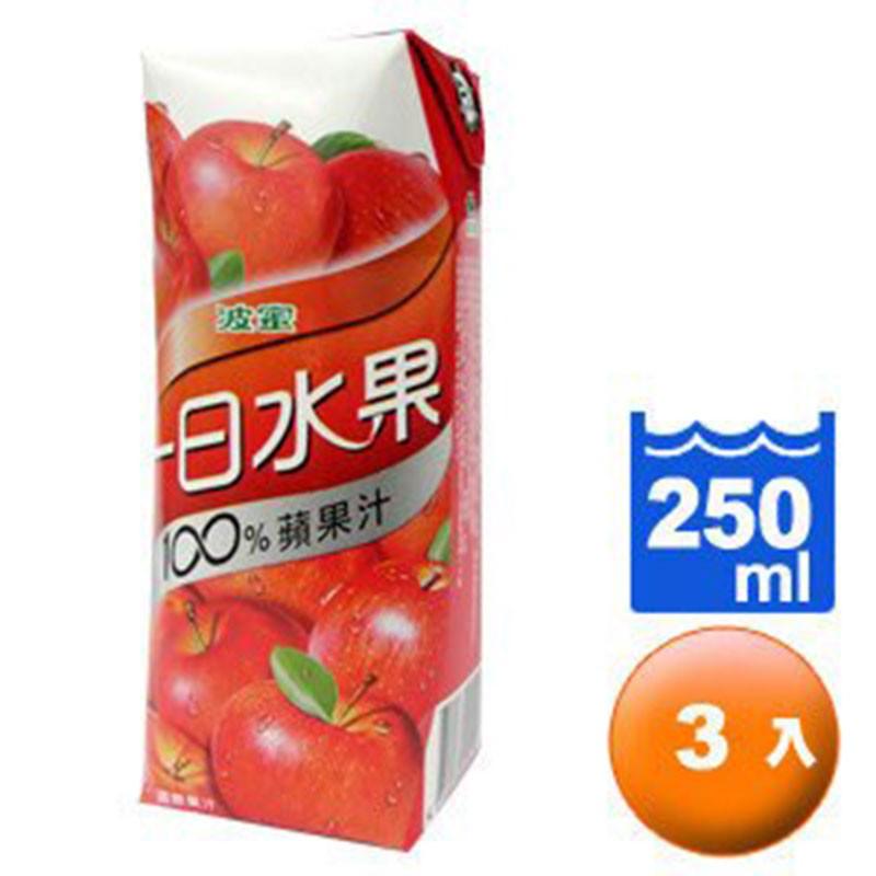 波蜜 一日水果100%蘋果汁 250ml(3入)/組