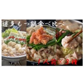 博多もつ鍋1人前3種食べ比べセット(1人前×3種)