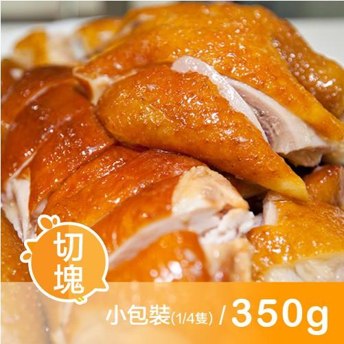 【元榆牧場】煙燻甘蔗雞(土雞)/小包裝350g[團購美食]
