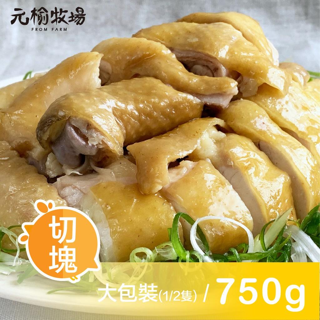 【元榆牧場】招牌鹽水雞(土雞)/大包裝750g[團購美食]
