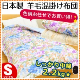 【色柄おまかせ】日本製 羊毛混 掛け布団 シングル 150×200cm (掛ふとん/掛布団/ウール混/色柄込)