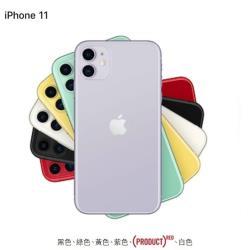 ◎◎ iOS 13 作業系統 ◎ 支援 18W 快充、Qi 無線充電|◎◎ A13 Bionic 六核心處理器 ◎ Face ID 臉部解鎖|◎◎ IP68 防水防塵 ◎ 64/128/256GB R