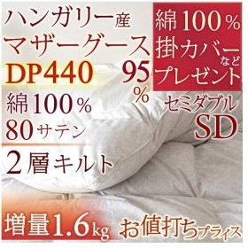 羽毛布団 セミダブル ロマンス小杉   掛カバーなど豪華特典付 掛け布団 日本製 DP440 ハンガリー産マザーグース ダウン95%