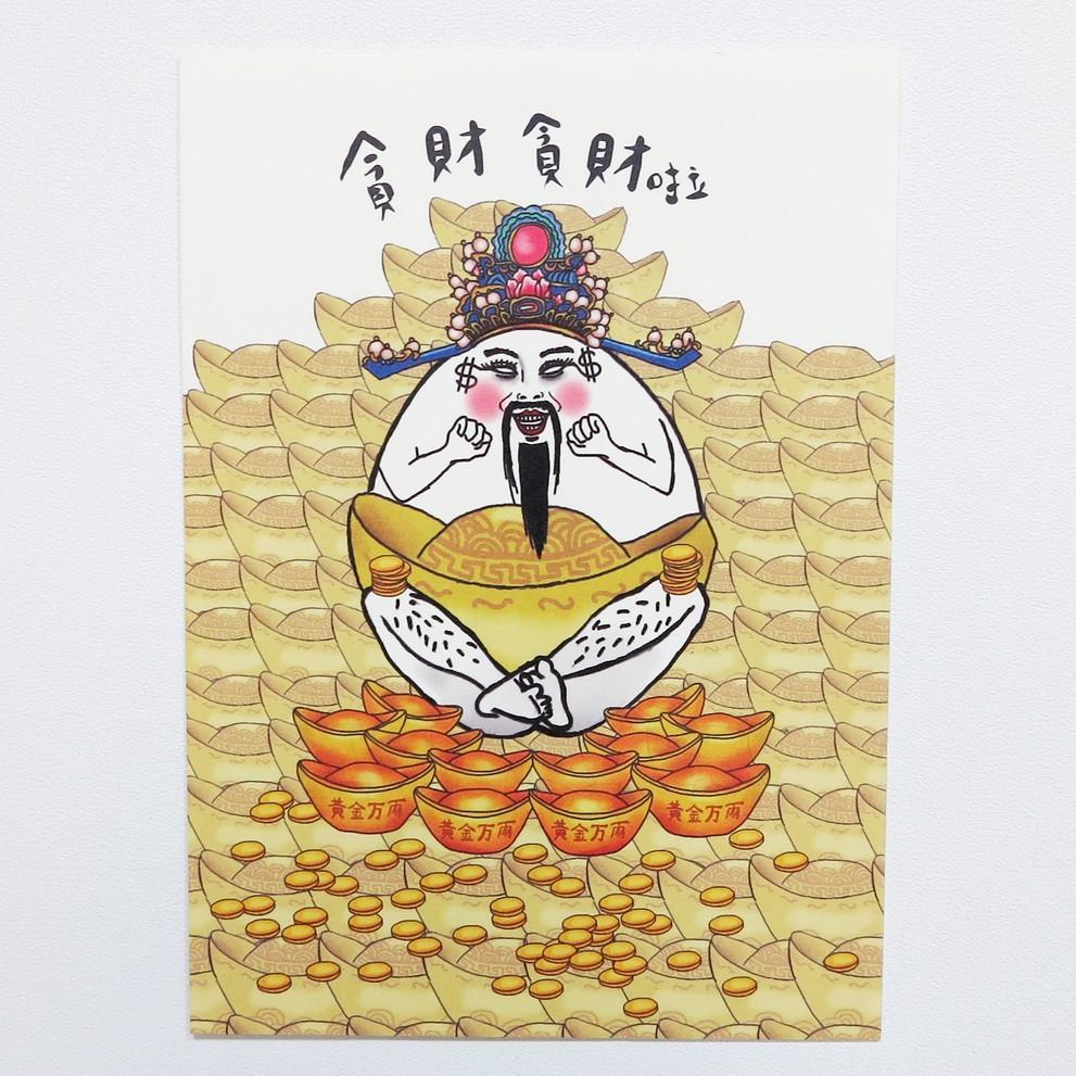 【Shock MAMA 蛋定人生】財神爺貪財啦 明信片