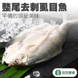 茄萣農會  整尾去刺虱目魚-450g-500g-包  (2包一組)
