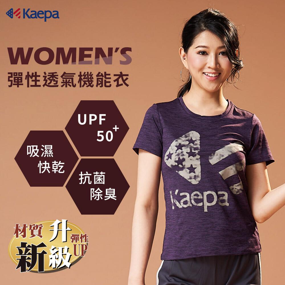 dr.wowkaepa 速乾透氣彈性升級機能衣女短袖 logo款