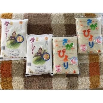 佐賀県産米 特Aランク食べ比べセット