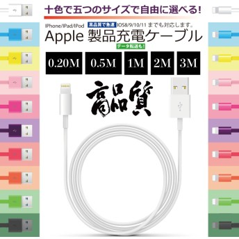 期間限定‼【10本で250円・送料同一】純正品質Apple USBケーブル iPhone IPad IPod lightningケーブル 0.2m/0.5m1m/2m/3m 急速充電ケーブル