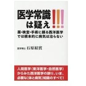 医学常識は疑え!!!/石原結實