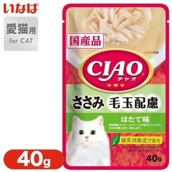いなば CIAO チャオ パウチ 毛玉配慮 ささみ 40g ■ 国産 キャット 猫 フード ごはん ウェット パック レトルト INABA