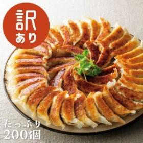 国産餃子200粒(訳あり)