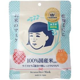 【メール便で発送】毛穴撫子 お米のマスク 10枚入【石澤研究所】(6033545)