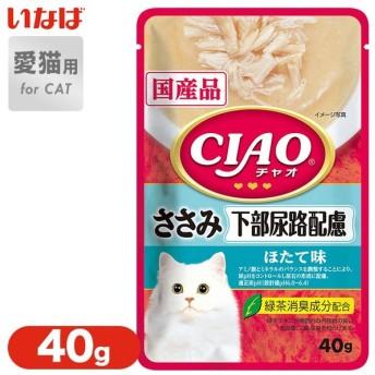 いなば CIAO チャオ パウチ 下部尿路 ささみ 40g ■ 国産 キャット 猫 フード ごはん ウェット パック レトルト INABA