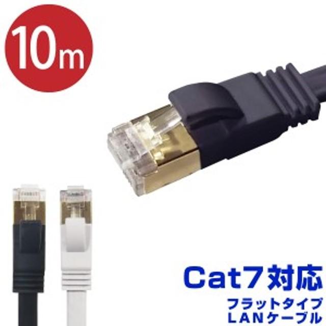 lan ケーブル cat7
