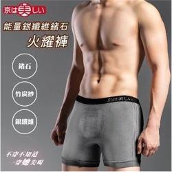【京美】 能量銀纖維鍺石火耀褲 3件組★