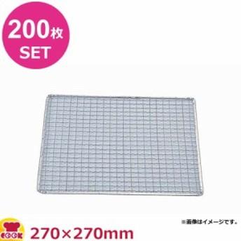 永田金網製造 亜鉛引 使い捨て網 正角型(200枚) S-14 270×270mm(送料無料、代引OK)