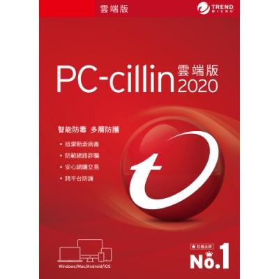 趨勢 PC-cillin 2021雲端版 三年十台防護版 下載版