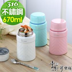 掌廚可樂膳 316不鏽鋼真空悶燒罐670ml(附湯匙)-顏色可選
