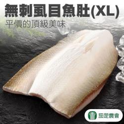 茄萣農會  無刺虱目魚肚-XL-180g-200g-包  (3包一組)